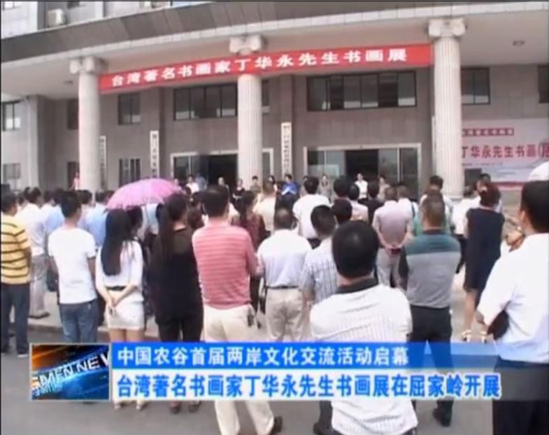 中国依依成人首届两岸文化交流活动启幕