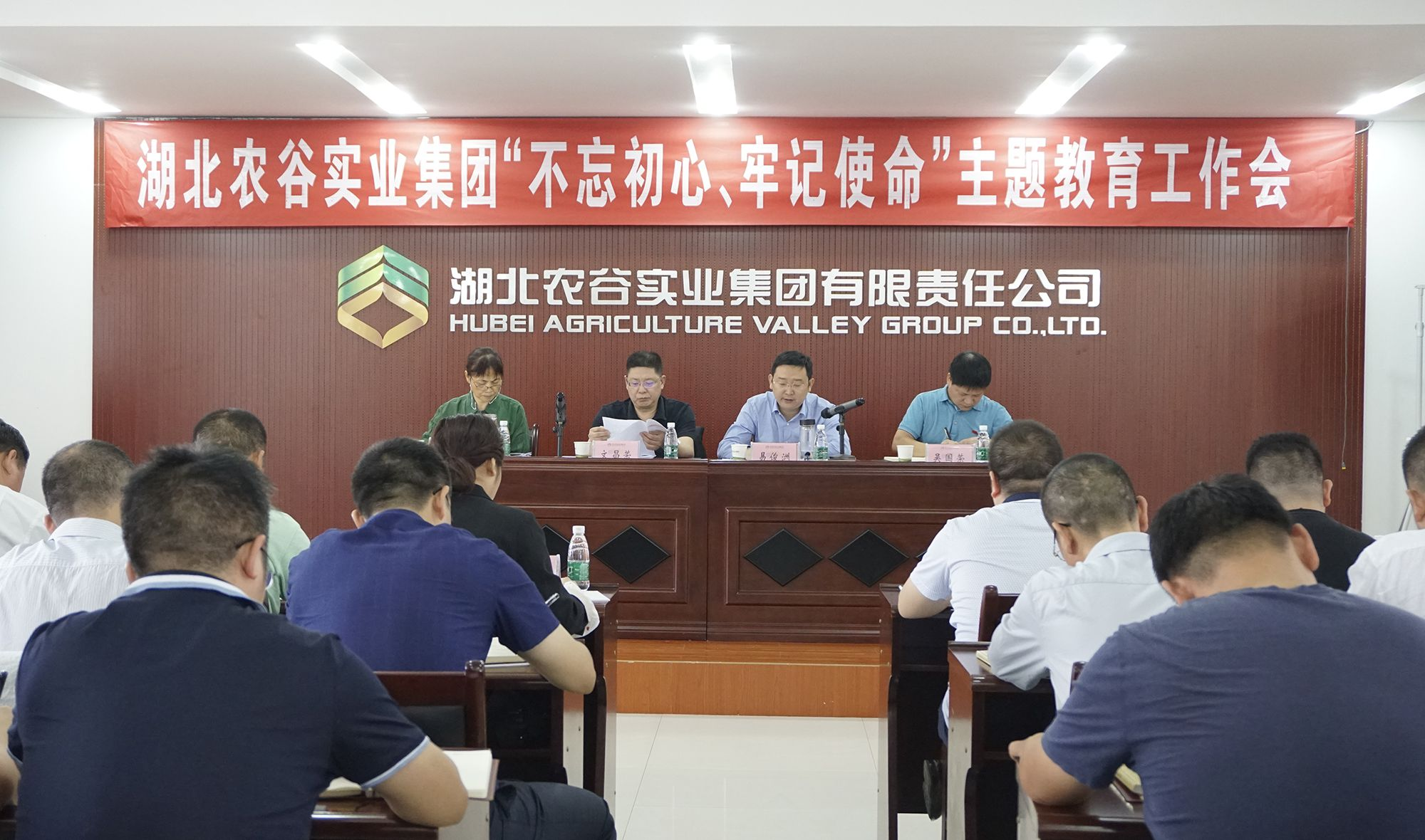 """易胜博官网在线实业集团召开""""不忘初心、牢记使命""""主题教育工作会"""