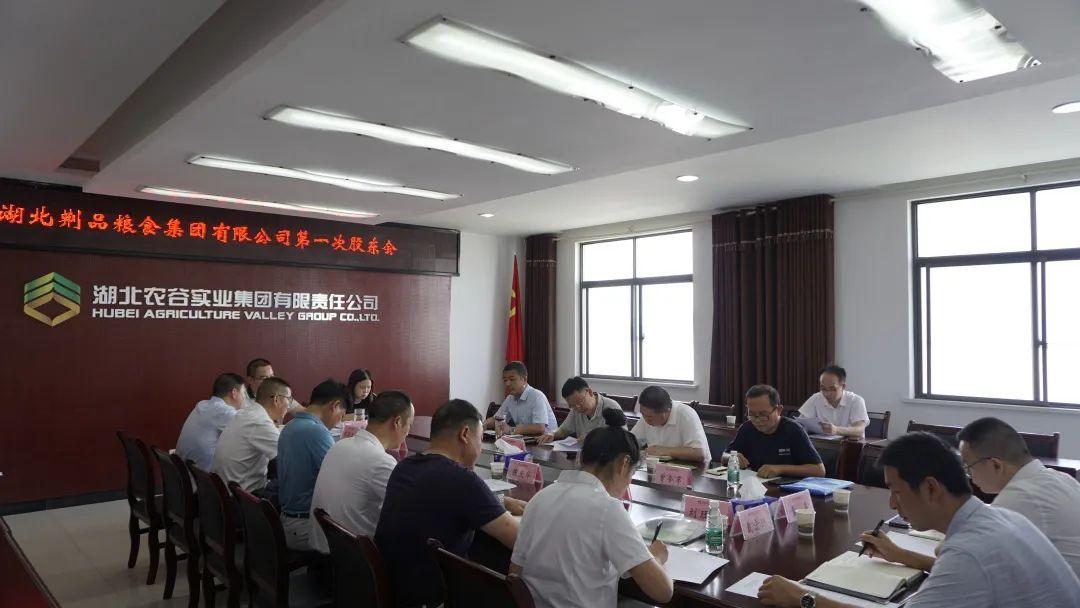 荆粮集团召开第一次股东会、一届一次董事会暨监事会会议