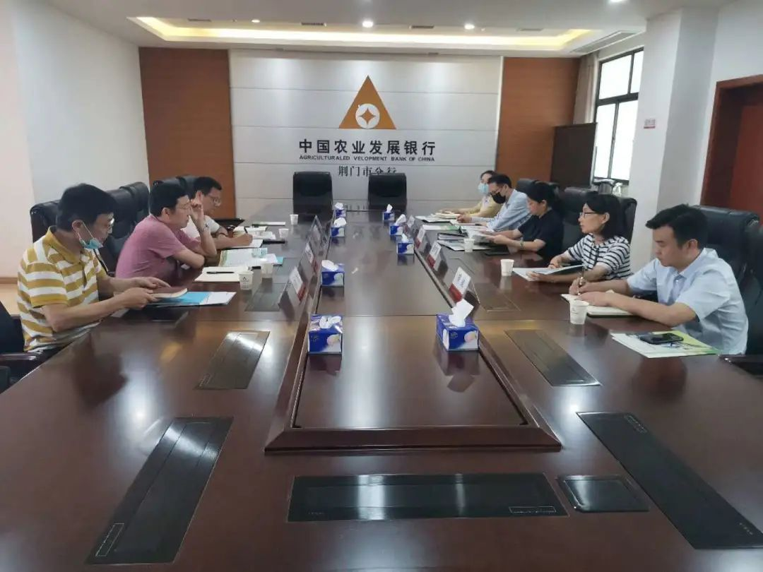 董事长易俊洲一行赴农发行荆门分行洽谈农业产业发展合作