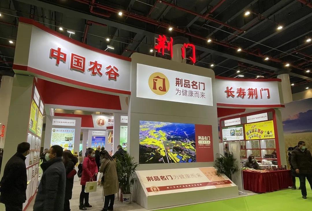 """""""荆品名门""""亮相第十七届中国武汉农业博览会"""