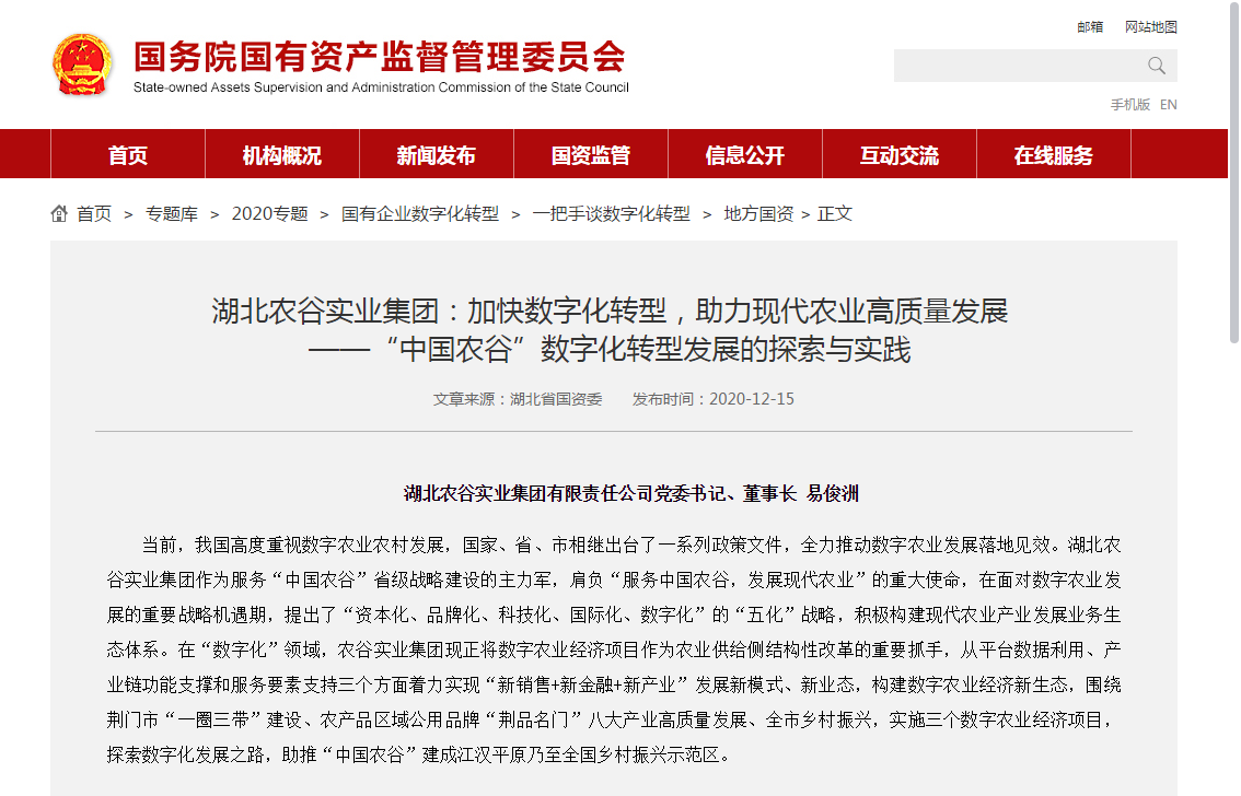 """""""中国易胜博官网在线""""数字化转型发展经验荣登国务院国资官网"""