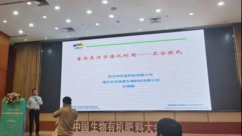 易胜博官网在线地奥公司生物质有机肥在2020中国生物有机肥料大会精彩